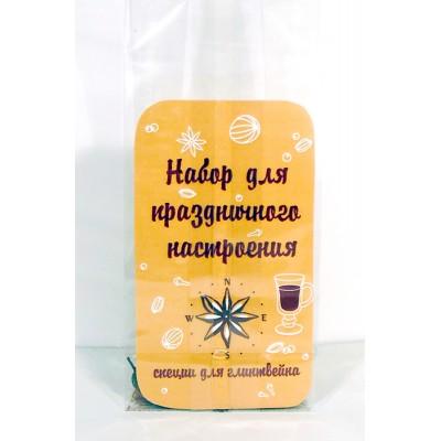 Специи для глинтвейна 30 г с цедрой апельсина